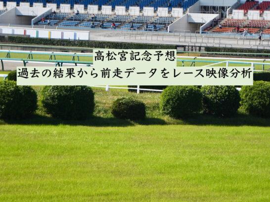 高松宮記念予想。過去の結果から前走データをレース映像分析