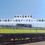 阪神大賞典予想。過去の結果から前走データをレース映像分析