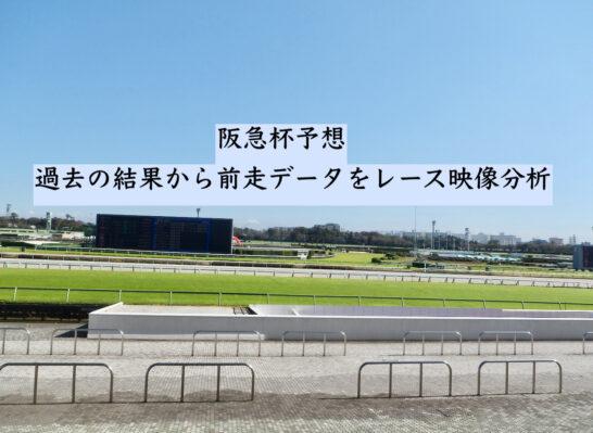 阪急杯予想。過去の結果から前走データをレース映像分析