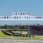 小倉大賞典予想。過去の結果から前走データをレース映像分析