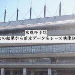 京成杯予想。過去の結果から前走データをレース映像分析