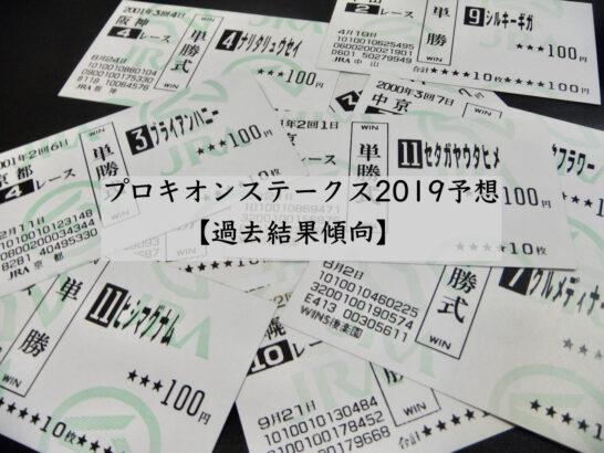 プロキオンステークス2019予想【過去結果傾向】