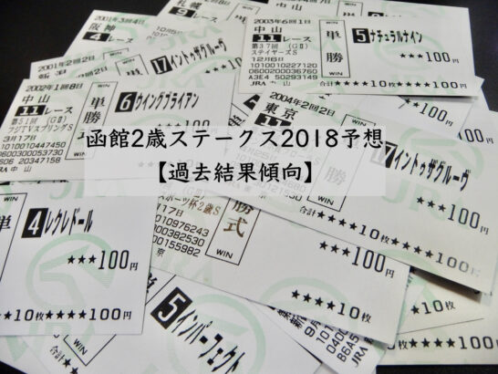 函館2歳ステークス2018予想【過去結果傾向】