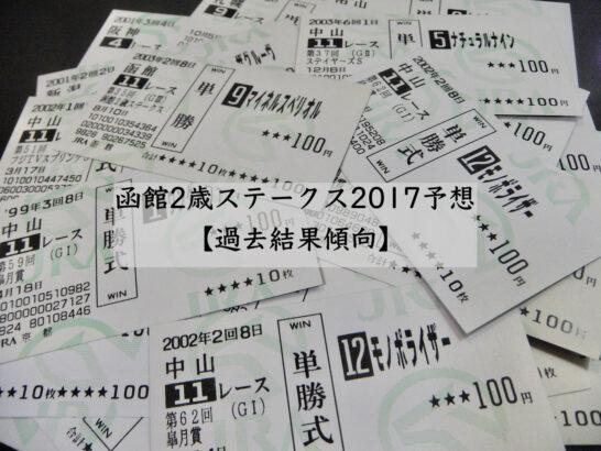 函館2歳ステークス2017予想【過去結果傾向】
