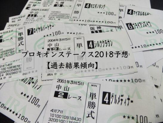 プロキオンステークス2018予想【過去結果傾向】