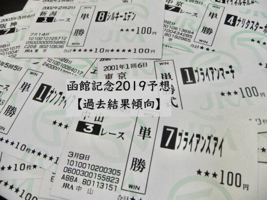 函館記念2019予想【過去結果傾向】