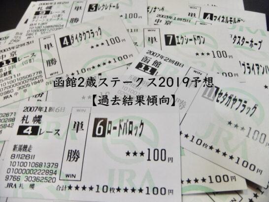 函館2歳ステークス2019予想【過去結果傾向】