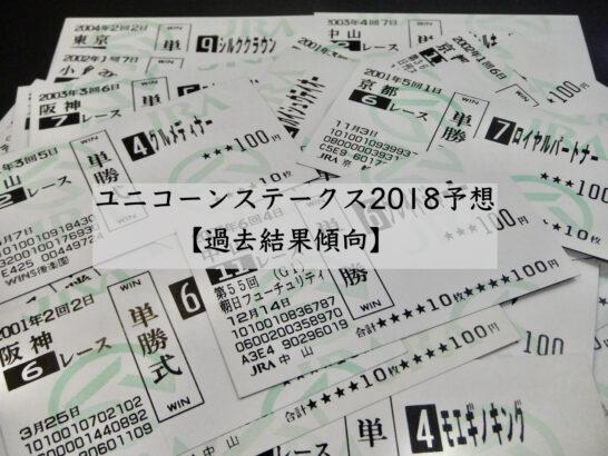 ユニコーンステークス2018予想【過去結果傾向】