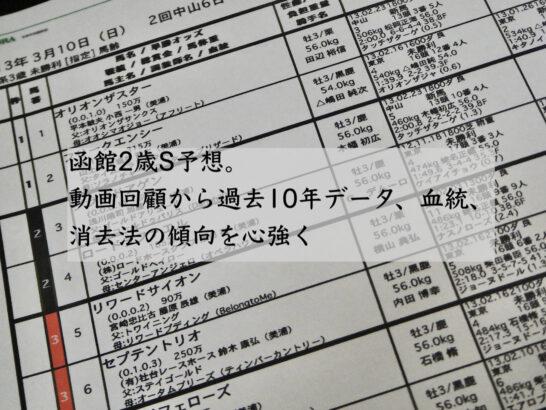 函館2歳S予想。動画回顧から過去10年データ、血統、消去法の傾向を心強く