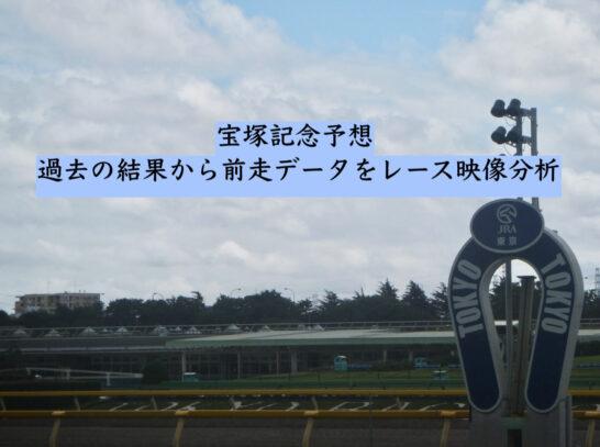 宝塚記念予想。過去の結果から前走データをレース映像分析