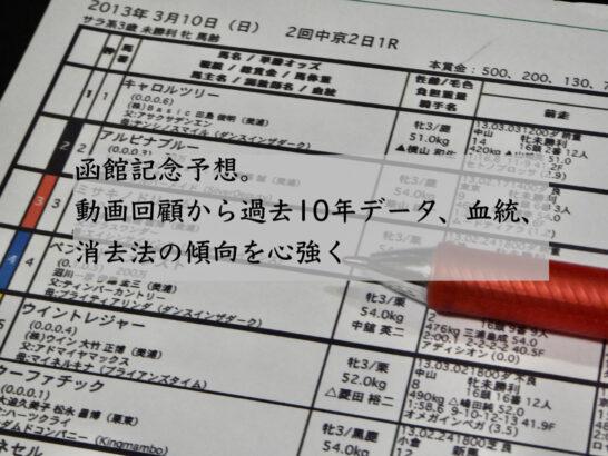 函館記念予想。動画回顧から過去10年データ、血統、消去法の傾向を心強く