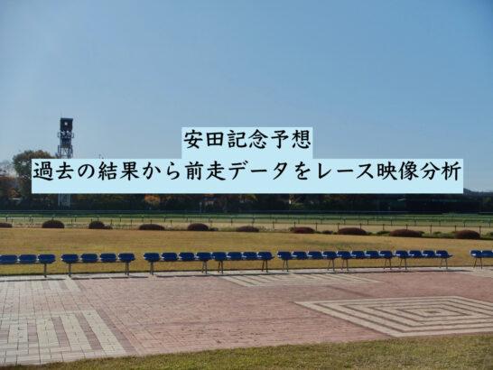 安田記念予想。過去の結果から前走データをレース映像分析