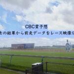 CBC賞予想。過去の結果から前走データをレース映像分析