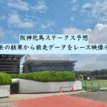 阪神牝馬ステークス予想。過去の結果から前走データをレース映像分析