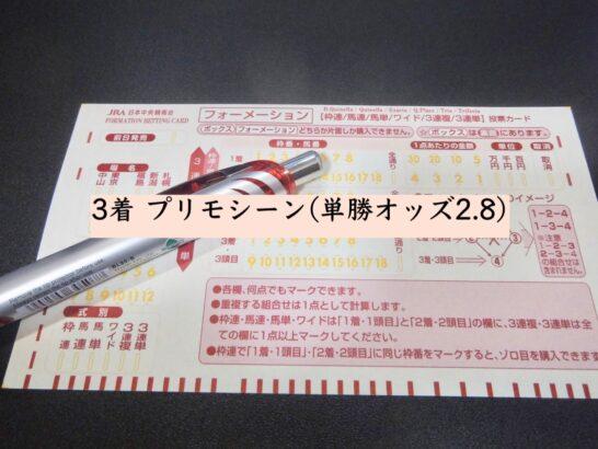 3着 プリモシーン(単勝オッズ2.8)
