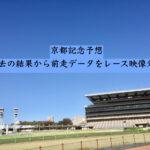 京都記念予想。過去の結果から前走データをレース映像分析