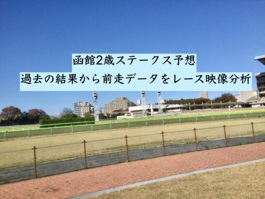 函館2歳ステークス予想。過去の結果から前走データをレース映像分析