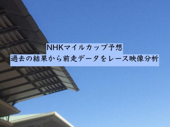NHKマイルカップ予想。過去の結果から前走データをレース映像分析