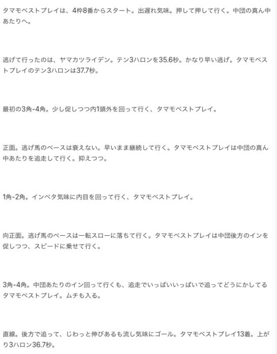 前走は、天皇賞春。動画回顧