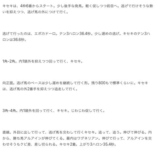 前走は、大阪杯。動画回顧