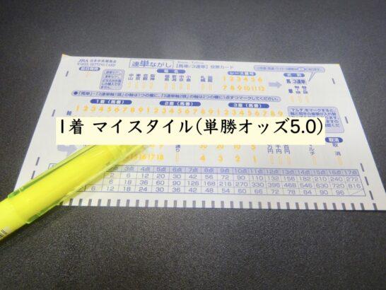 1着 マイスタイル(単勝オッズ5.0)
