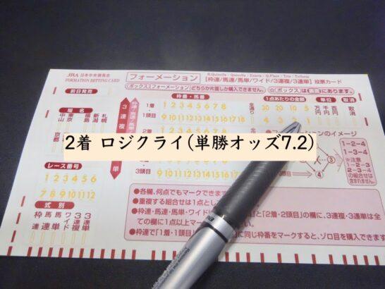 2着 ロジクライ(単勝オッズ7.2)
