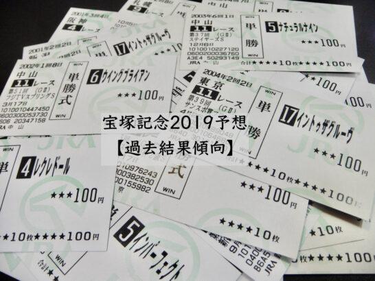 宝塚記念2019予想【過去結果傾向】