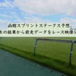 函館スプリントステークス予想。過去の結果から前走データをレース映像分析