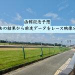 函館記念予想。過去の結果から前走データをレース映像分析