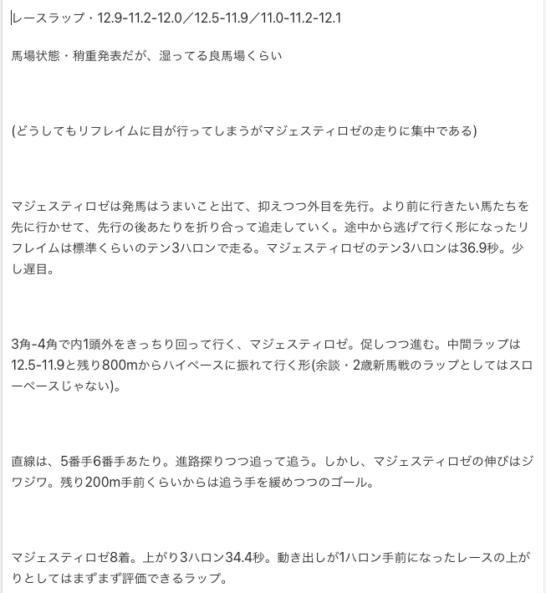 マジェスティロゼ動画回顧×レース映像分析