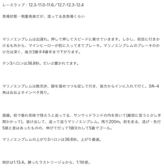 マリノエンブレム動画回顧×レース映像分析